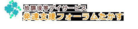発達障害の支援は広島市西区の発達支援フォーラムこい