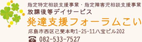 広島市西区の発達支援フォーラムこい